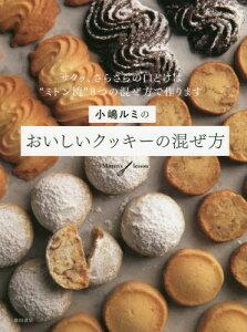 """[書籍のメール便同梱は2冊まで]/小嶋ルミのおいしいクッキーの混ぜ方 Mitten's lesson サクッ、さらさらの口どけは""""ミトン流""""3つの混ぜ方で作ります[本/雑誌] / 小嶋ルミ/著"""