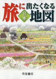 [書籍とのゆうメール同梱不可]/旅に出たくなる地図 日本[本/雑誌] / 帝国書院/著