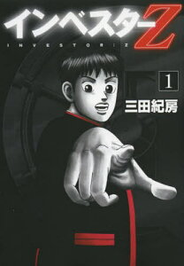 インベスターZ[本/雑誌] 1 (モーニングKC) / 三田紀房/著