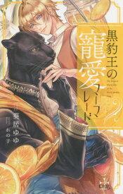 黒豹王の寵愛マーマレード[本/雑誌] (CROSS) / 葵居ゆゆ/著
