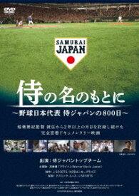 侍の名のもとに 〜野球日本代表 侍ジャパンの800日〜[DVD] / 邦画 (ドキュメンタリー)