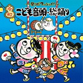 祭りだワッショイ! <令和> こども音頭・総踊り[CD] / 教材