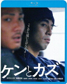 ケンとカズ[Blu-ray] [廉価版] / 邦画