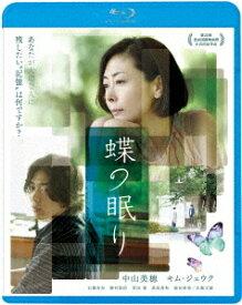蝶の眠り[Blu-ray] [廉価版] / 邦画