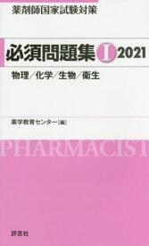 薬剤師国家試験対策必須問題集 2021-1[本/雑誌] / 薬学教育センター/編