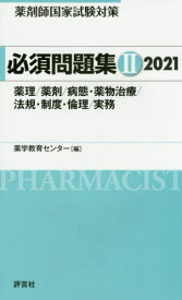 薬剤師国家試験対策必須問題集 2021-2[本/雑誌] / 薬学教育センター/編