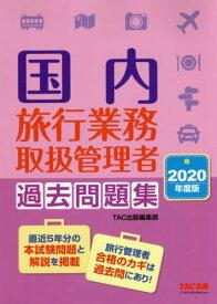 国内旅行業務取扱管理者過去問題集 2020年度版[本/雑誌] / TAC出版編集部