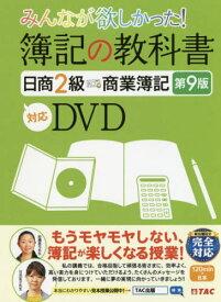 DVD 簿記の教科書 日商2級商業 9版[本/雑誌] (みんなが欲しかった!) / タック