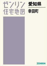 [書籍のゆうメール同梱は2冊まで]/愛知県 幸田町[本/雑誌] (ゼンリン住宅地図) / ゼンリン