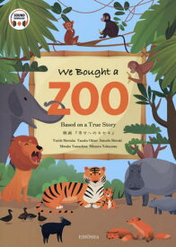 [書籍のゆうメール同梱は2冊まで]/We Bought a Zoo 映画『幸せへのキセキ』[本/雑誌] / 森岡裕一/編著 沖野泰子/編著 白木智士/編著 山科美和子/編著 横山三鶴/編著