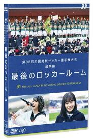 第98回全国高校サッカー選手権大会 総集編 最後のロッカールーム[DVD] / サッカー