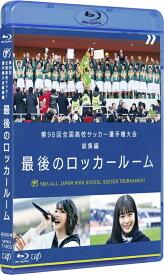 第98回全国高校サッカー選手権大会 総集編 最後のロッカールーム[Blu-ray] / サッカー