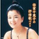 倍賞千恵子の抒情歌[CD] / 倍賞千恵子