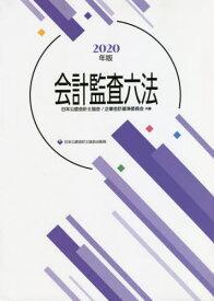 会計監査六法[本/雑誌] 2020年版 / 日本公認会計士協会/共編 企業会計基準委員会/共編