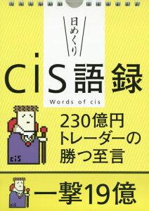 【日めくり】cis語録 230億円トレーダーの勝つ至言[本/雑誌] (日めくりカレンダー) / KADOKAWA
