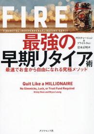 [書籍のゆうメール同梱は2冊まで]/FIRE最強の早期リタイア術 最速でお金から自由になれる究極メソッド / 原タイトル:Quit Like a MILLIONAIRE[本/雑誌] / クリスティー・シェン/著 ブライス・リャン/著 岩本正明/訳