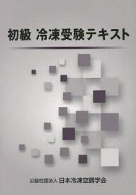[書籍のメール便同梱は2冊まで]/初級 冷凍受験テキスト[本/雑誌] [第8次改訂] / 日本冷凍空調学会
