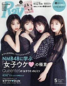 Ray (レイ)[本/雑誌] 2020年5月号 【特集】 NMB48に学ぶ「ジョシ受けの極意」 (単行本・ムック) / 主婦の友社