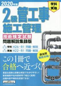 2020 2級管工事施工管理技術検定試験問[本/雑誌] / 地域開発研究所