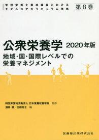 [書籍とのゆうメール同梱不可]/2020 公衆栄養学 地域・国・国際レベル[本/雑誌] (管理栄養士養成課程におけるモデルコア) / 日本栄養改善学会/監修