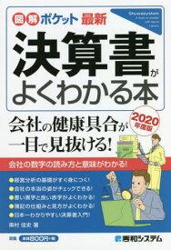 最新決算書がよくわかる本 2020年度版[本/雑誌] (図解ポケット) / 奥村佳史/著