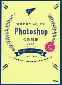 [同梱不可]/知識ゼロからはじめるPhotoshopの教科書[本/雑誌] / ソシムデザイン編集部/著