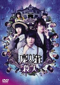 屍人荘の殺人[DVD] / 邦画