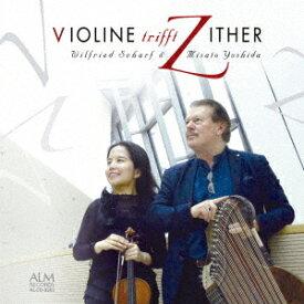 ヴァイオリンとチターの出会い[CD] / ヴィルフリード・シャルフ、吉田美里