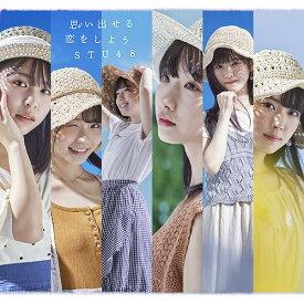 思い出せる恋をしよう[CD] [Type B/CD+DVD/通常盤] / STU48