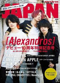 ROCKIN'ON JAPAN (ロッキングオンジャパン)[本/雑誌] 2020年5月号 【表紙&巻頭】 [Alexandros] (単行本・ムック) / ロッキング・オン