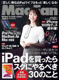 Mac Fan[本/雑誌] 2020年5月号 【表紙】 関水渚 (雑誌) / マイナビ出版