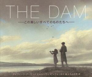 [書籍のメール便同梱は2冊まで]/THE DAM この美しいすべてのものたちへ / 原タイトル:THE DAM[本/雑誌] (児童図書館・絵本の部屋) / デイヴィッド・アーモンド/文 レーヴィ・ピンフォールド/絵 久