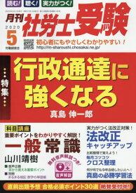 月刊社労士受験[本/雑誌] 2020年5月号 (雑誌) / 労働調査会