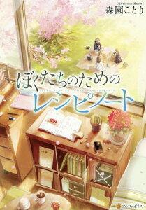 [書籍のメール便同梱は2冊まで]/ぼくたちのためのレシピノート[本/雑誌] [Light Novel] / 森園ことり/〔著〕