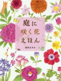 [書籍のメール便同梱は2冊まで]/庭に咲く花えほん[本/雑誌] / 前田まゆみ/作