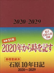 [書籍のゆうメール同梱は2冊まで]/石原10年日記 ワインレッド 2020-[本/雑誌] (2020年版) / 石原出版社
