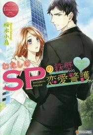 [書籍のメール便同梱は2冊まで]/わたしのSPの鉄壁・恋愛警護 SHINO & SHUN[本/雑誌] (Eternity Books) [Light Novel] / 桜木小鳥/〔著〕