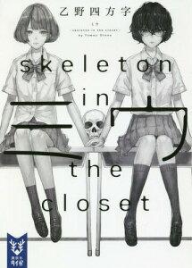 [書籍のゆうメール同梱は2冊まで]/ミウ skeleton in the closet[本/雑誌] (講談社タイガ) / 乙野四方字/著