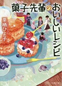 菓子先輩のおいしいレシピ[本/雑誌] (スターツ出版文庫) / 栗栖ひよ子/著