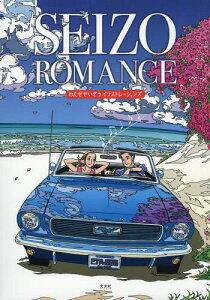 SEIZO ROMANCE わたせせいぞうイラストレーションズ 2巻セット[本/雑誌] / わたせせいぞう/著