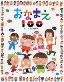 おなまえ100[本/雑誌] / せべまさゆき/さく・え