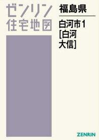 福島県 白河市 1 白河・大信[本/雑誌] (ゼンリン住宅地図) / ゼンリン