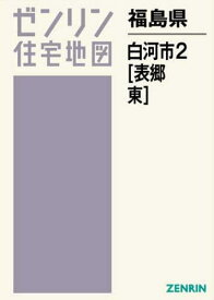 福島県 白河市 2 表郷・東[本/雑誌] (ゼンリン住宅地図) / ゼンリン
