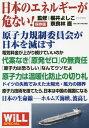 [書籍のゆうメール同梱は2冊まで]/日本のエネルギーが危ない![本/雑誌] (WiLL) / 櫻井よしこ/監修 奈良林直/監修