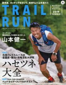 トレイルラン 2019夏号[本/雑誌] (別冊山と溪谷) / 山と溪谷社