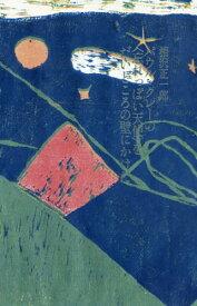 [書籍のメール便同梱は2冊まで]/パウル・クレーの〈忘れっぽい天使〉をだい[本/雑誌] / 相沢正一郎/著
