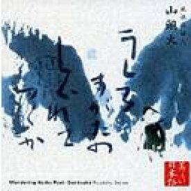 放浪の旅人 山頭火[CD] / 山谷初男