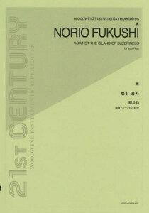楽譜 福士則夫:眠る島[本/雑誌] (独奏フルートのための) / 全音楽譜出版社