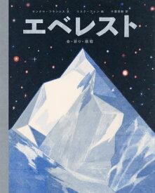 [書籍のゆうメール同梱は2冊まで]/エベレスト 命・祈り・挑戦 / 原タイトル:Everest[本/雑誌] / サングマ・フランシス/文 リスク・フェン/絵 千葉茂樹/訳
