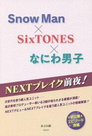[書籍のゆうメール同梱は2冊まで]/NEXTブレイク前夜! Snow Man×SixTONES×なにわ男子[本/雑誌] / あぶみ瞬/著